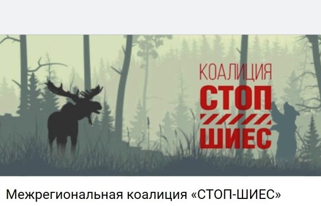 Межрегиональная экологическая коалиция «СТОП-ШИЕС» создана 12.10.2019
