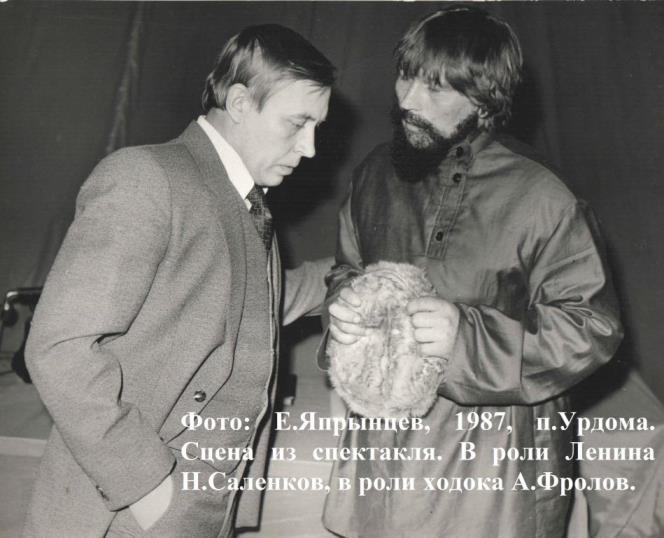 Фото Е.Япрынцев, 1987, п.Урдома. Сцена из спектакля. В роли Ленина Н.Саленков, в роли ходока А.Фролов.