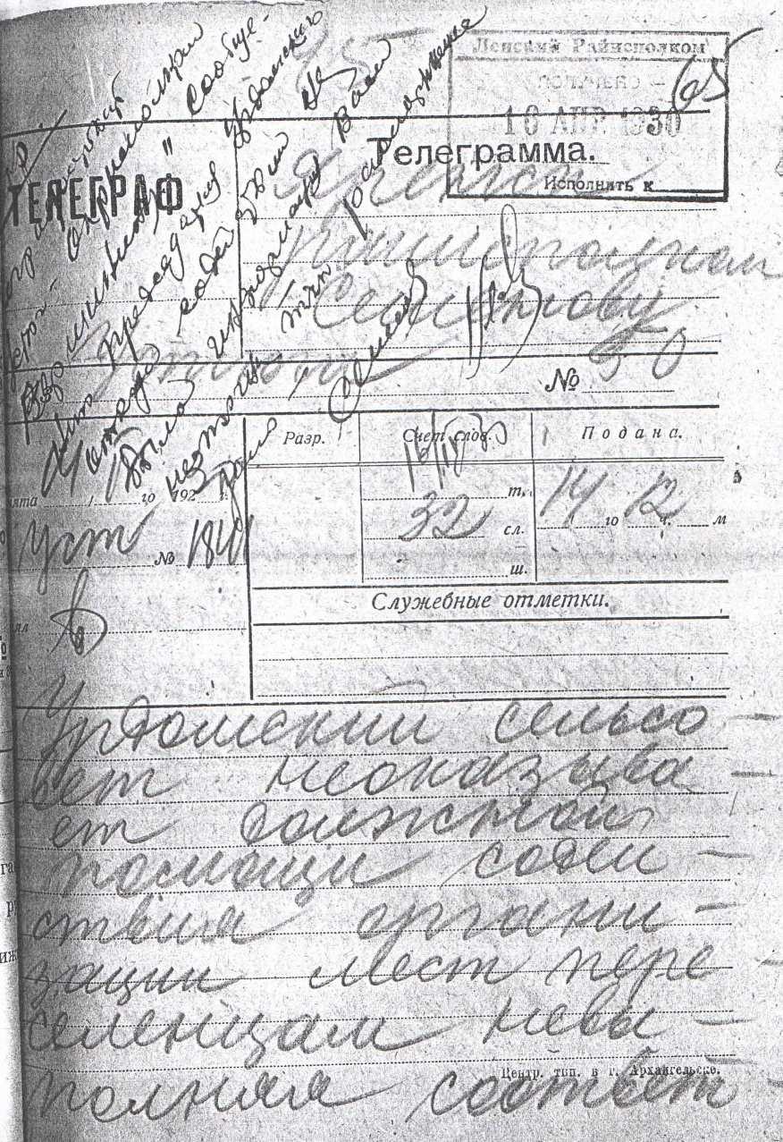 Урдомский сельсовет не помогает в организации мест переселенцам. ГААО-ф.1831, оп.1, д.291, л.65.