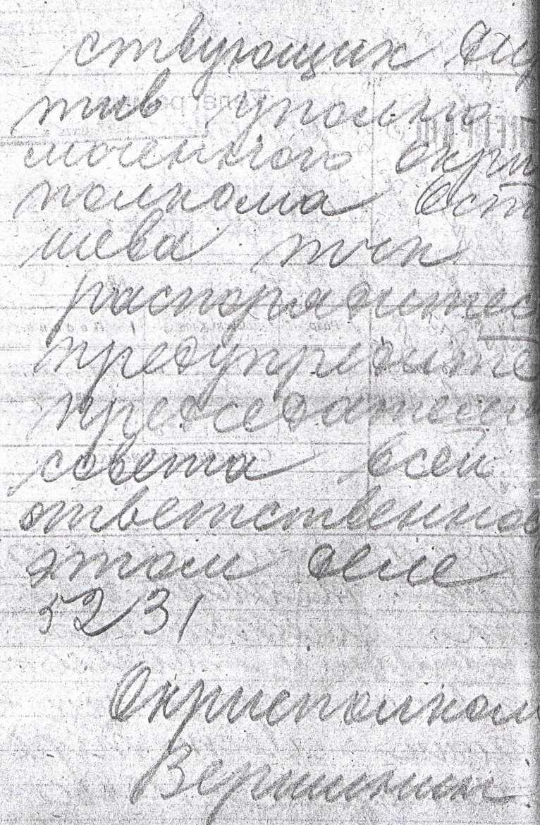 Урдомский сельсовет не помогает в организации мест переселенцам. ГААО-ф.1831, оп.1, д.291, л.65об.