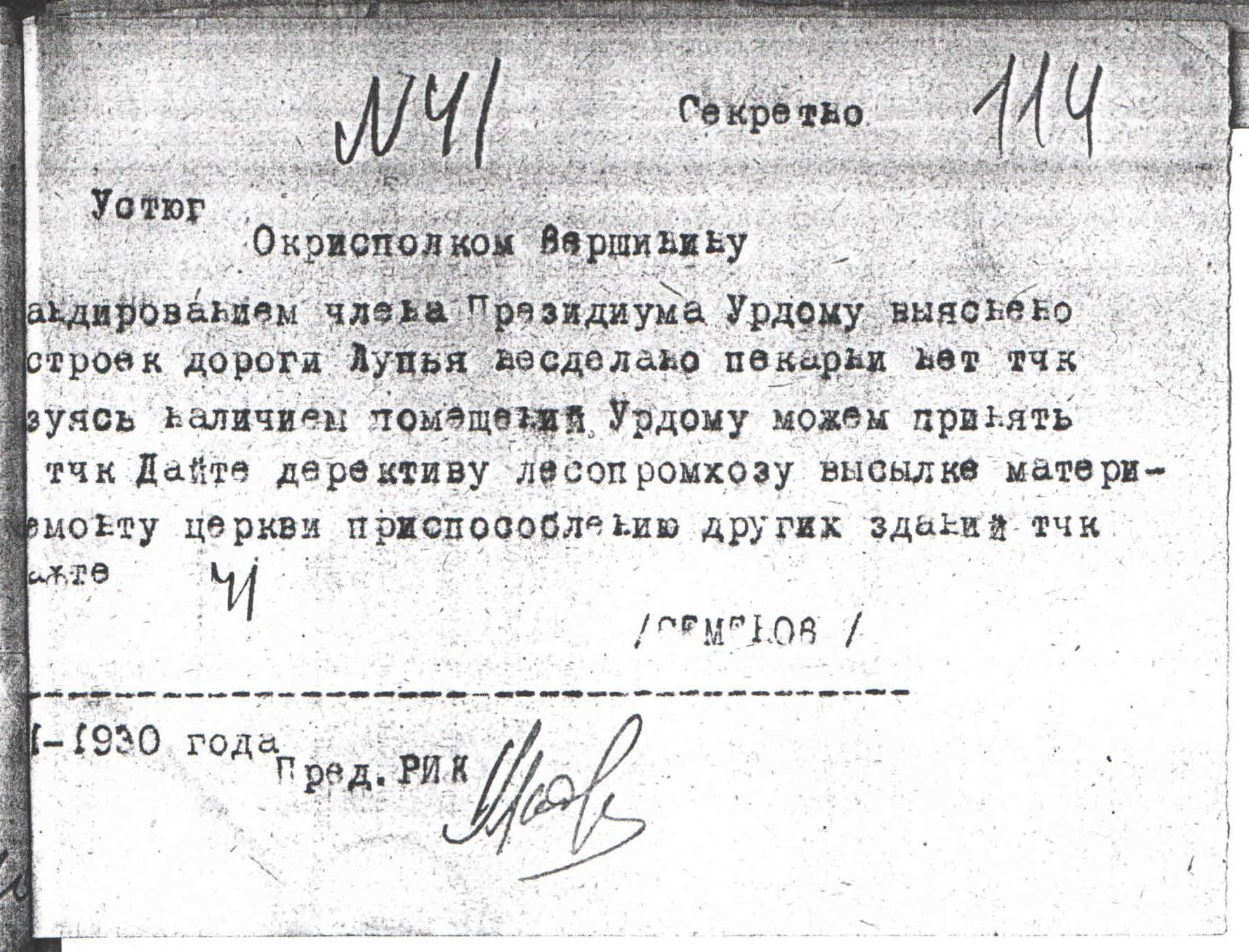 ГААО ф1831 оп1 д291 л114. Телеграмма от 01.06.1930 Окрисполком Верещагину, Семенов.
