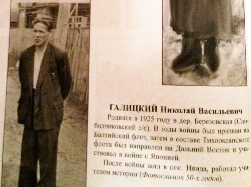 Галицкий Николай Васильевич (1925 г.р.) - ветеран ВОВ, учитель истории в п.Нянда.