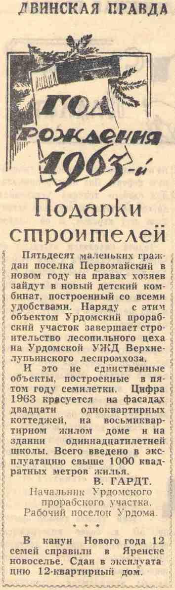 """Газета """"Двинская правда"""" 1963-64. Подарки строителей. В.А.Гардт. Деткомбинат, коттеджи, восьмиквартирный дом, 11-летняя УСШ."""