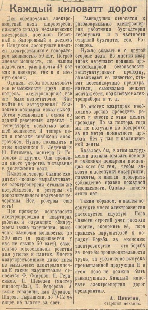 """Газета """"Ленский колхозник"""" от 02.11.1960. Электростанция Няндского лесопункта. п. Задорожный."""