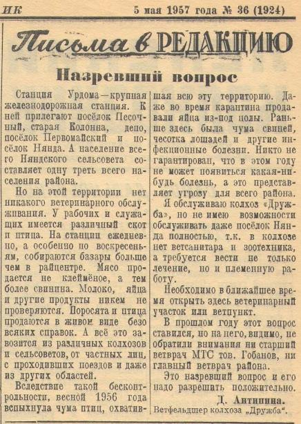 """Газета """"Ленский колхозник"""" от 05.05.1957. Базар на ст.Урдома."""