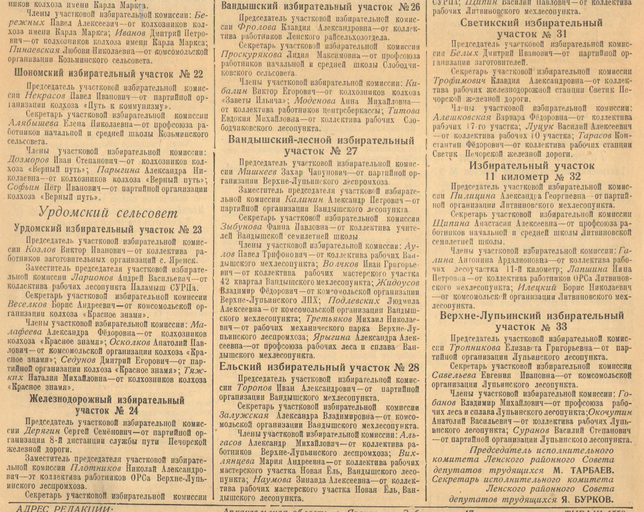 Газета Ленский колхозник от 06.11.1950. Составы участковых избирательных комиссий.  (2)