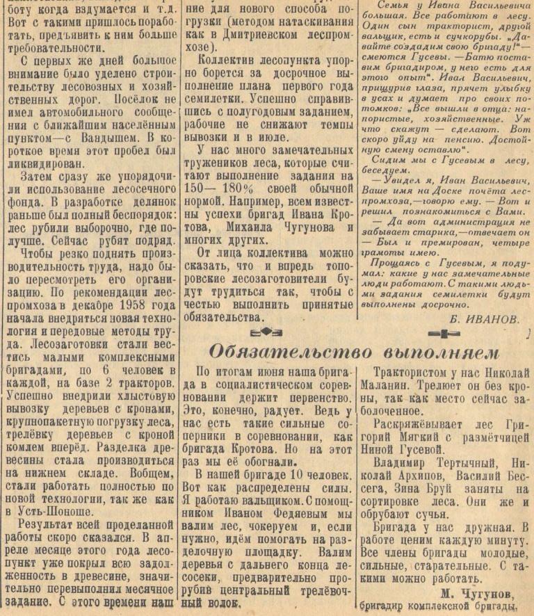 """Газета """"Ленский колхозник"""" от 08..07.1959. Топоровский лесопункт. п.Витюнино."""