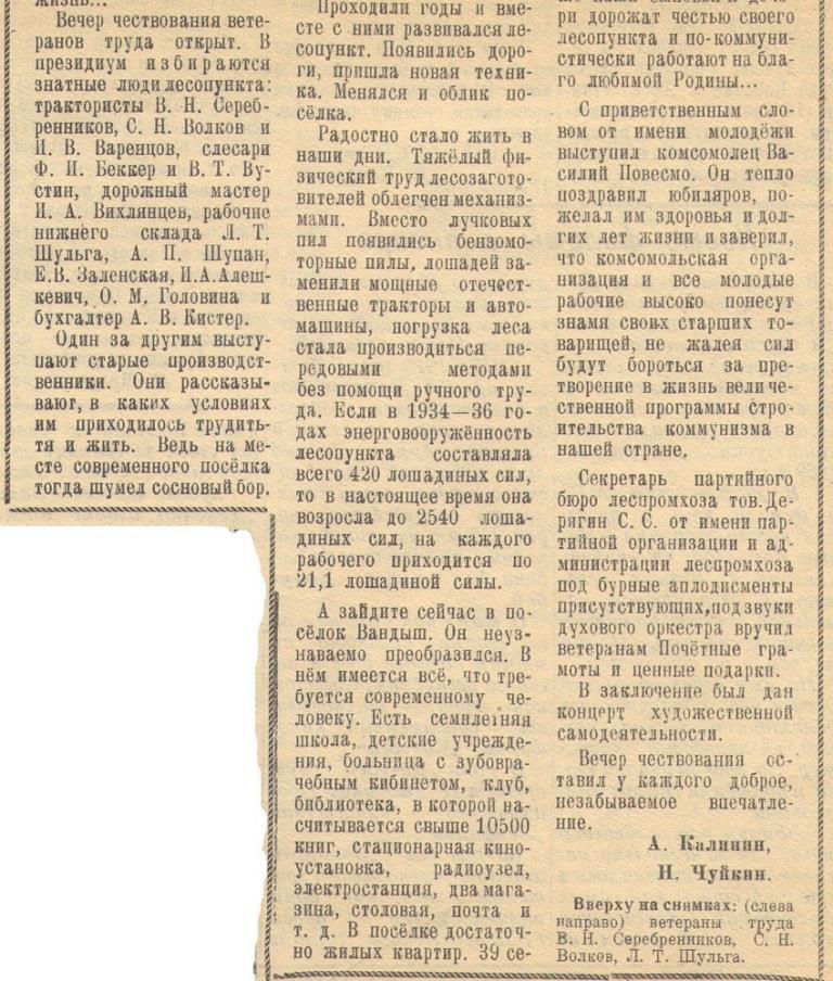"""Газета """"Ленский колхозник"""" от 10.01.1960. Чествование ветеранов труда. Серебренников, Волков, Шульга."""