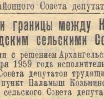"""Газета """"Ленский колхозник"""" от 15.11.1959. Передать Паламыш из Козьминского сельсовета в Няндский."""