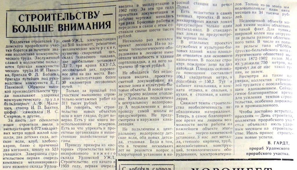 """Газета """"Маяк"""" от 07.08.1965. О результатах строительства п.Первомайский и Урдомского лесопункта."""