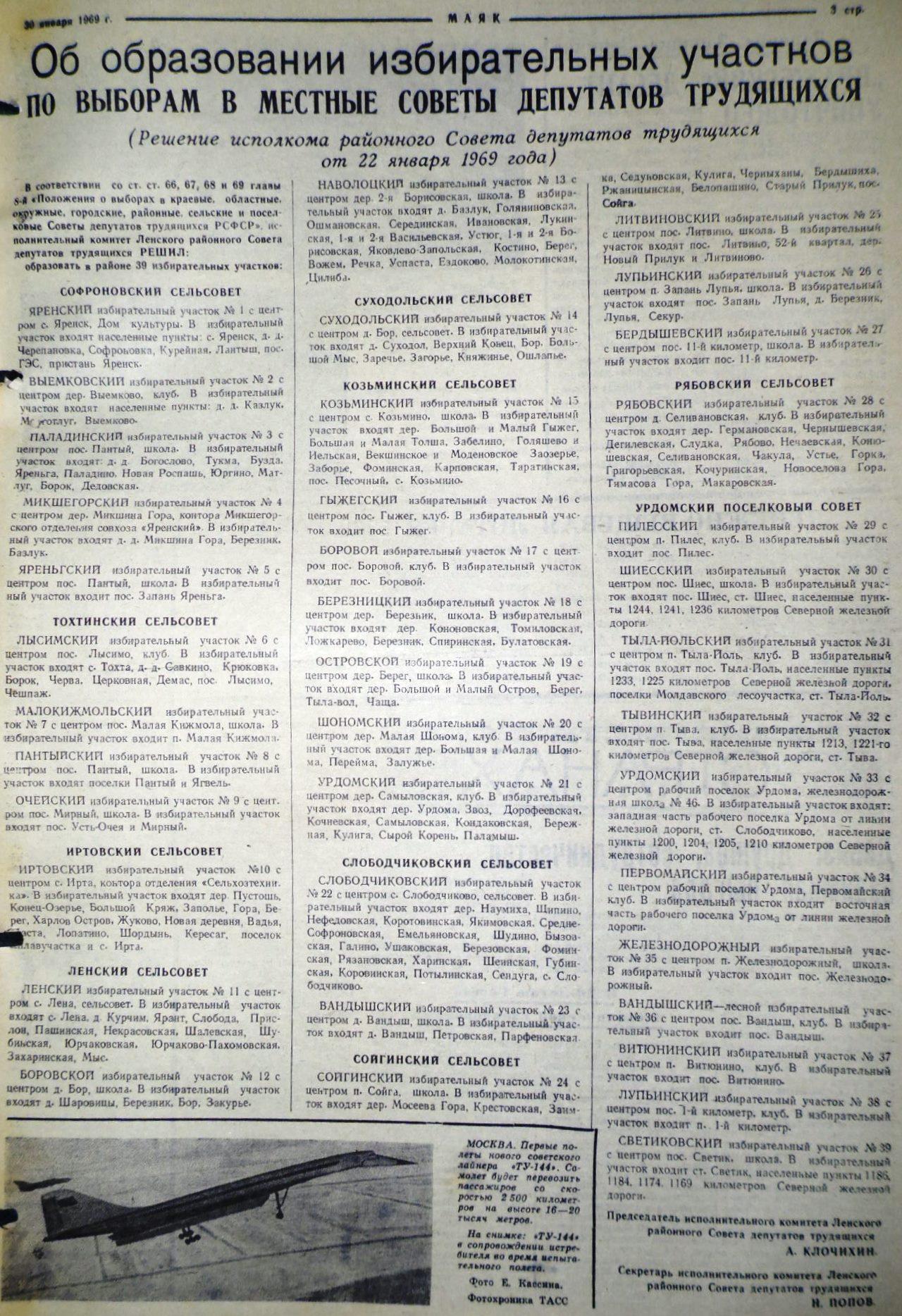 """Газета """"Маяк"""" от 30.01.1969. Состав избирательных участков и населенных пунктов."""