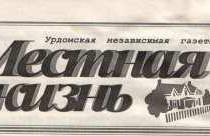 Газета Местная жизнь