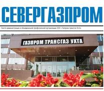 Газета =Севергазпром=, сентябрь 2012, № 8-9. Газпром трансгаз Ухта.