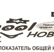 Газета Урдомской муниципальной средней общеобразовательной школы Schoolновости, янв 2015