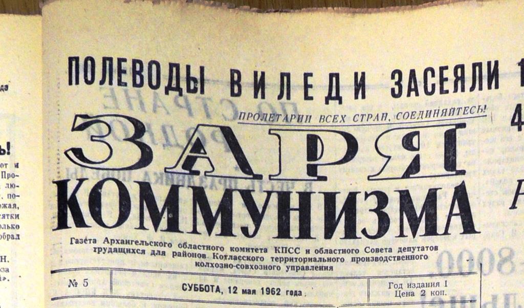 Газета Заря коммунизма от 12.05.1962