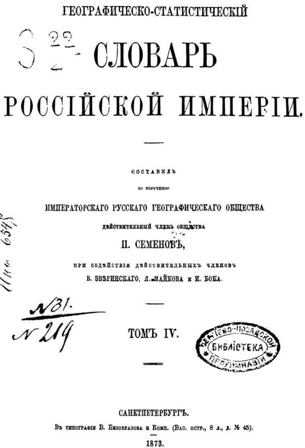 Географическо-статистический словарь Российской Империи, Том 4. 1873 г.