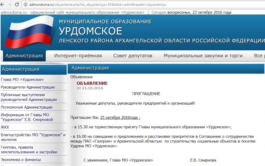 """Глава МО """"Урдомское""""  Смирнова Е.В. Приглашение на торжественную присягу, инаугурацию и на совещание. Скриншот сайта от 23.10.2016."""