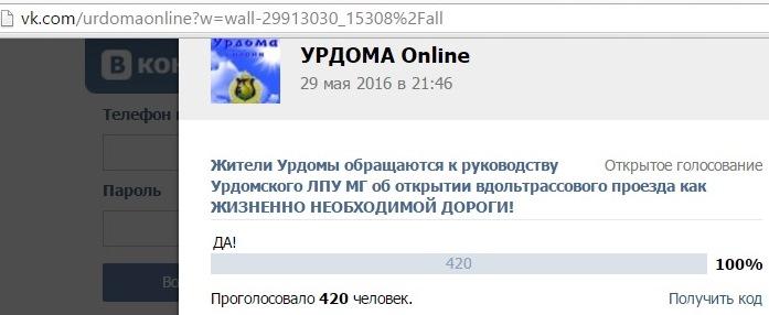 Голосование по вдольтассовому проезду. Скриншот страницы УрдомаOnline ВК на конец суток 01.06.2016.