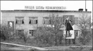 КБО, Наша цель коммунизм