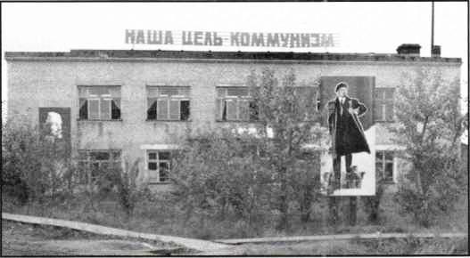 """п.Урдома. Комбинат бытового обслуживания (КБО). """"Наша цель - коммунизм""""."""