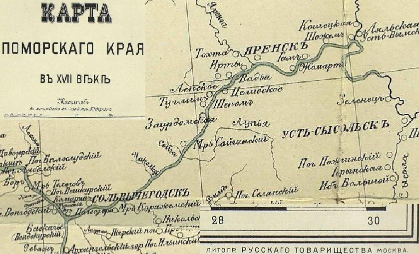Карта Поморского края в XVII веке.