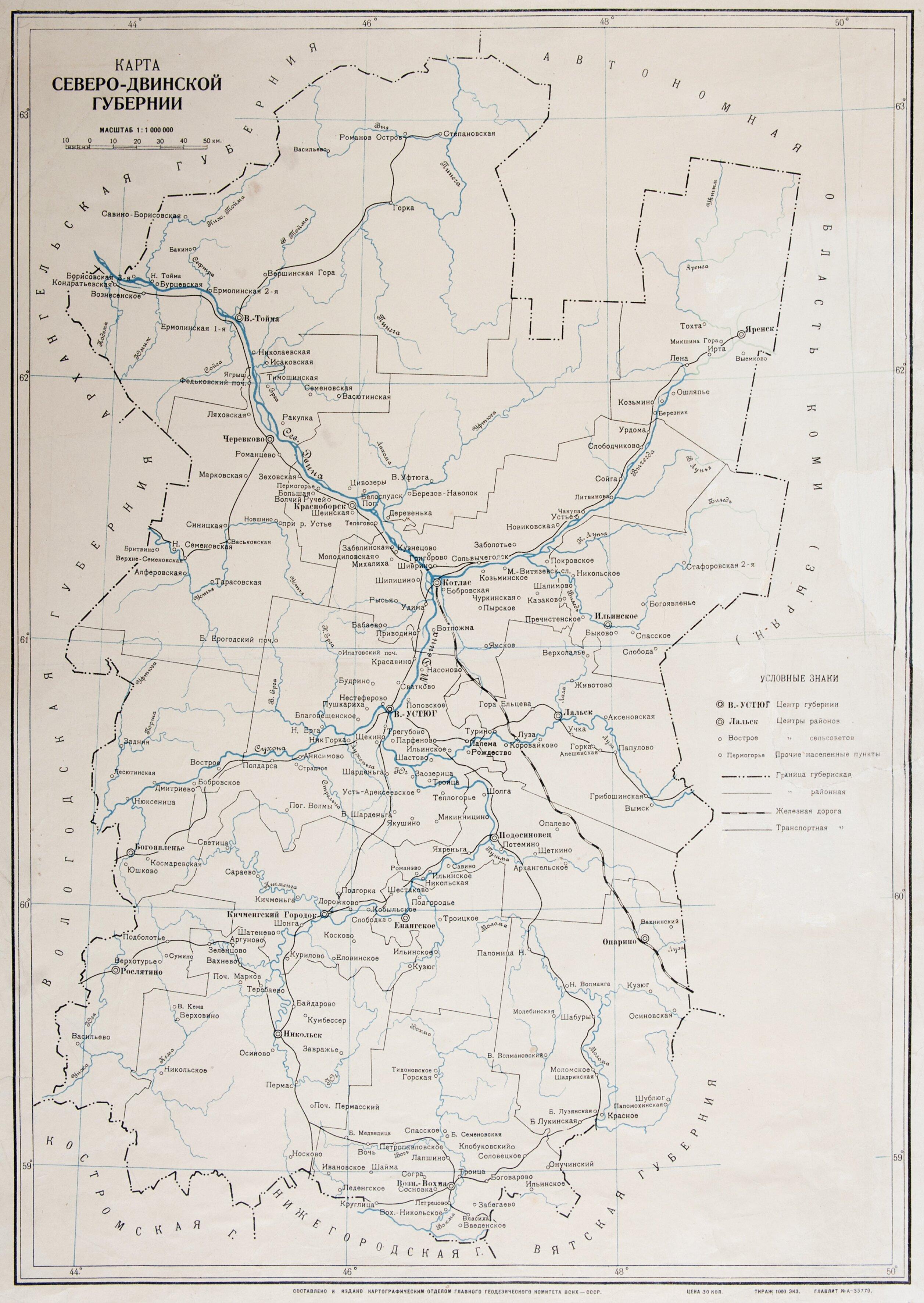 Карта Северо-Двинской губернии.1929г.