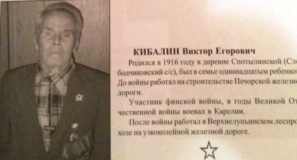 Кибалин Виктор Егорович (1916-2008) - участник финской и ВОВ. После войны работал в В-Лупьинском леспромхозе.