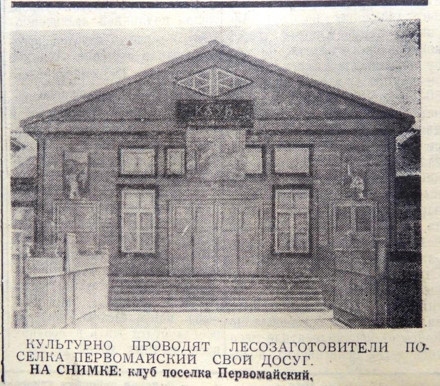 """Клуб поселка Первомайский. Газета """"Маяк"""" от 15.01.1966 г."""