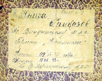 Книга приказов по Вандышскому МЛП и В-Лупьинскому ЛПХ 1942-43 гг.