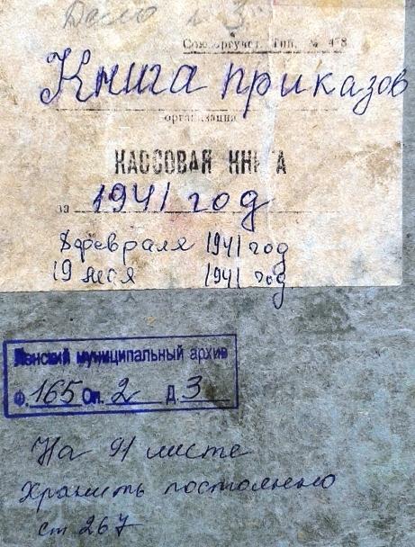 Книга приказов по Верхне-Лупьинскому мехлесопункту за 1941 г. ЛМА ф.165 оп.2 д.3