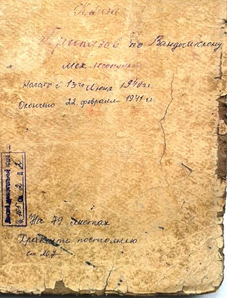 Книга приказов по  по Вандышскому мех.лесопункту за 1940-41 гг. ЛМА ф.165 оп.2 д.2