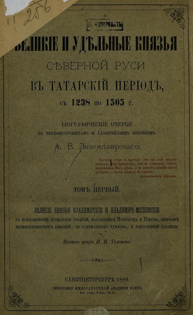 Князья Северной Руси, Урдома (1)