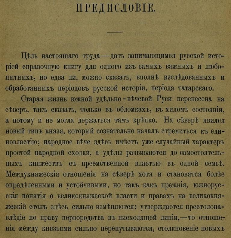 Князья Северной Руси, Урдома (2)