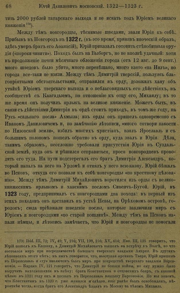 Князья Северной Руси, Урдома (3)