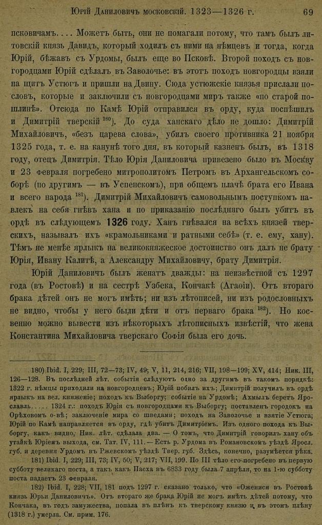 Князья Северной Руси, Урдома (4)