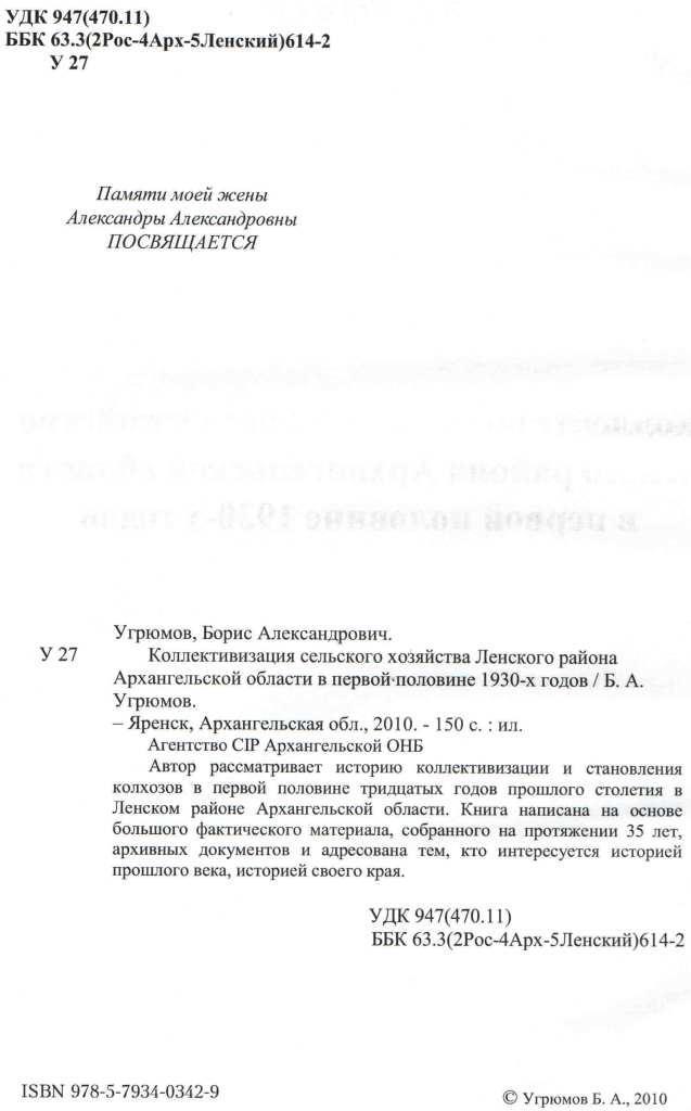 Коллективизация Ленского района, 1930. Угрюмов Б.А.  (1)