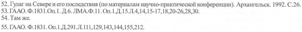 Коллективизация Ленского района, 1930. Угрюмов Б.А.  (3) стр. 131