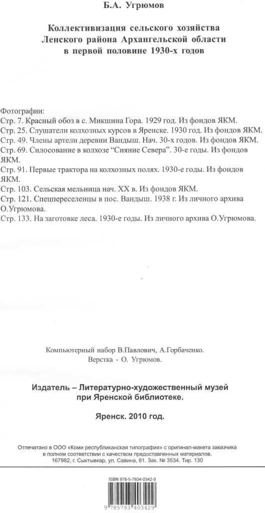 Коллективизация Ленского района, 1930. Угрюмов Б.А.  (4)