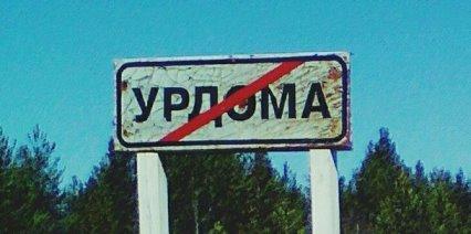 Конец Урдомы. Знак дорожного движения.