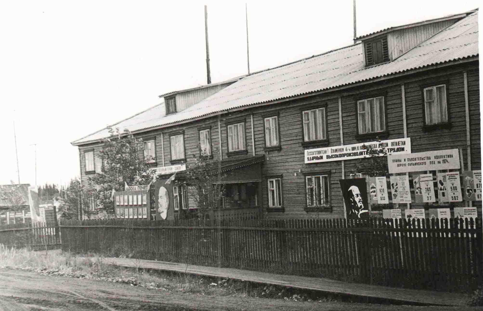 1974. Контора В-Лупьинского ЛПХ в 70-е годы.