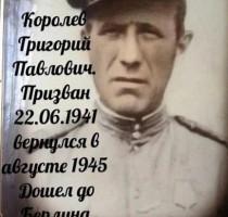 Королёв Григорий Павлович. Призван на фронт 22.06.1941, вернулся в августе 1945. Дошел до Берлина
