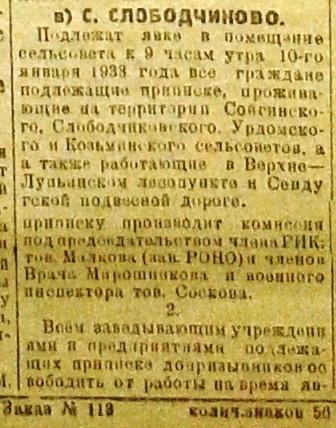 ЛК №1 01.01.33, Призыв, Верхне-Лупьинский лесопункт.