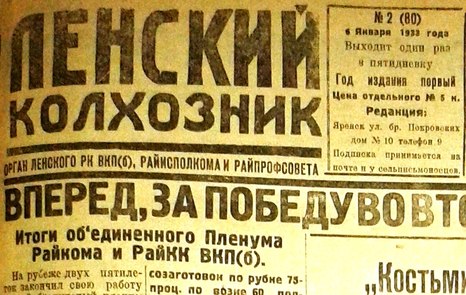 ЛК №2 06.01.33 Верхне-Лупьинский лесопнукт