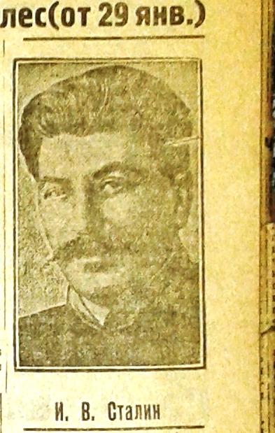 ЛК № 8 от 04.02.33, Сталин (2)