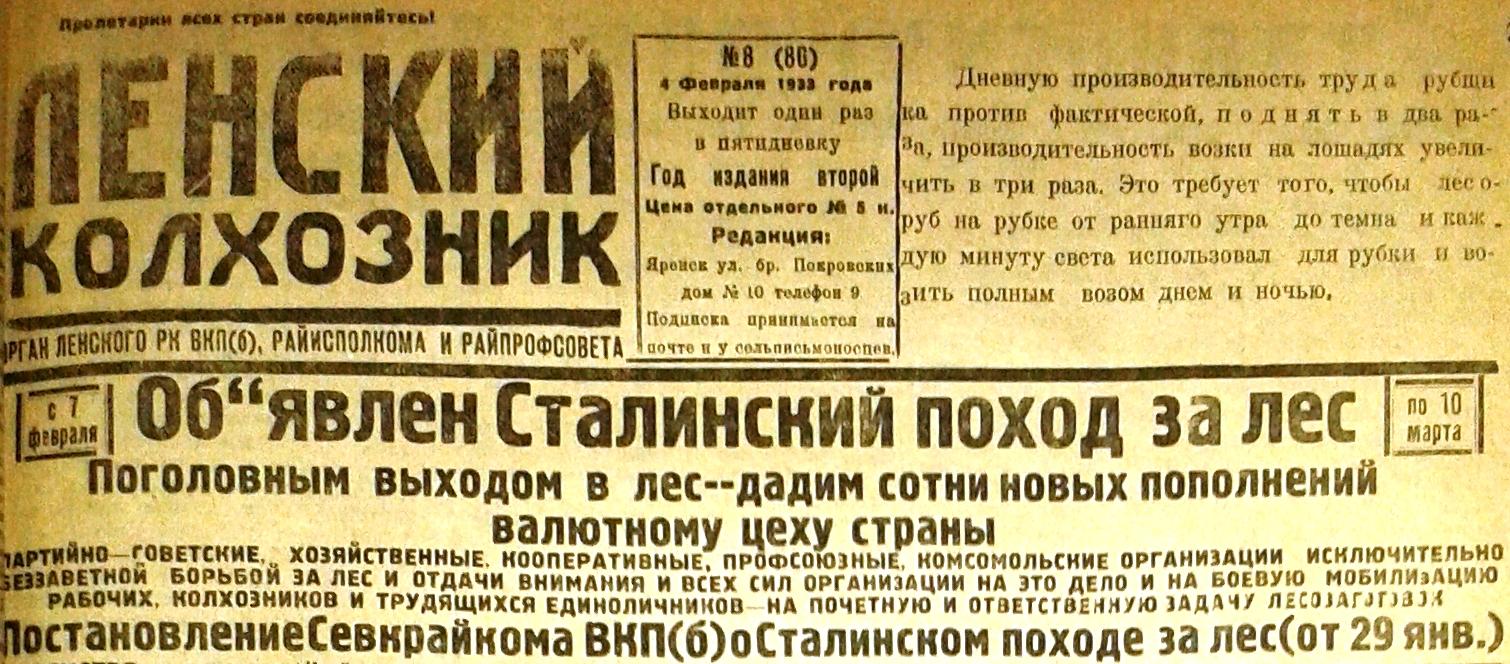 ЛК № 8 от 04.02.33, Сталинский поход за лес (1)