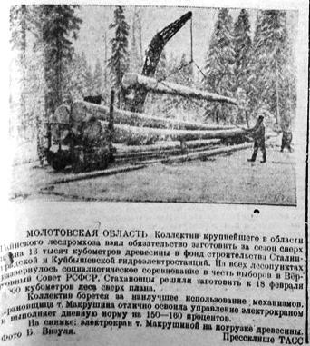 ЛК 15 февраля 1951 года. Электрокран на погрузке древесины.