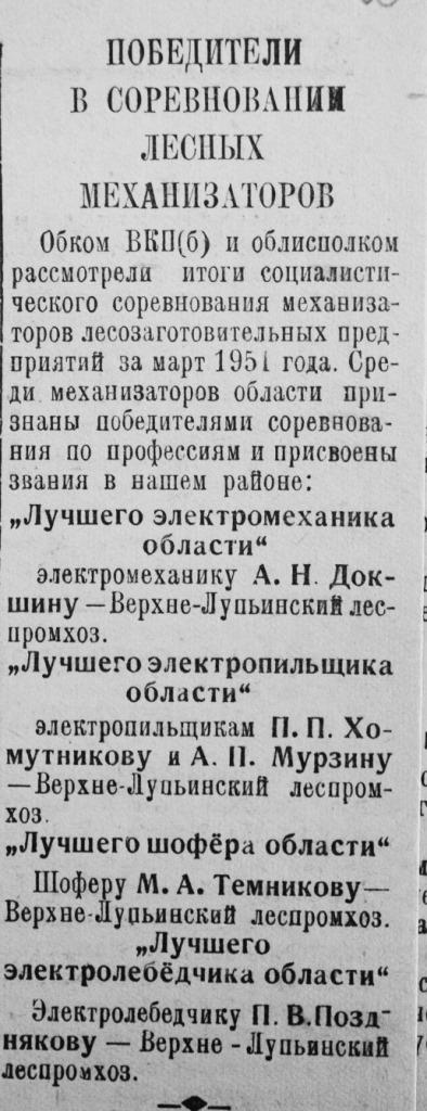 ЛК 17 мая 1951 года. Победители в соревновании лесных механизаторов.