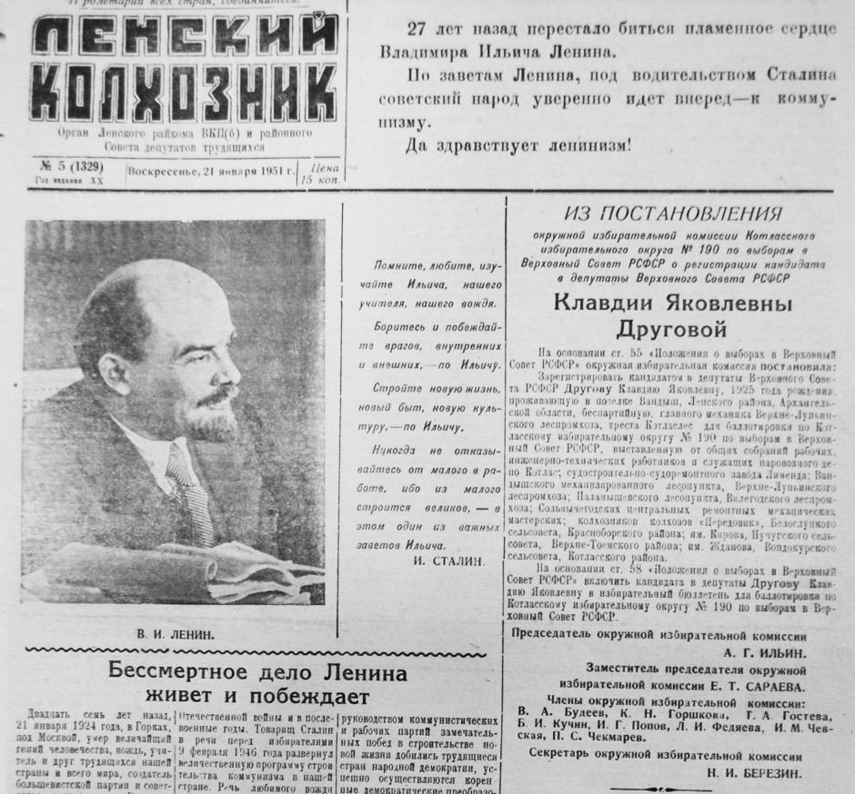 ЛК 21 января 1951 года (3) Другова КЯ