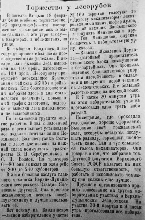 ЛК 23 февраля 1951 года. Торжество у лесорубов.