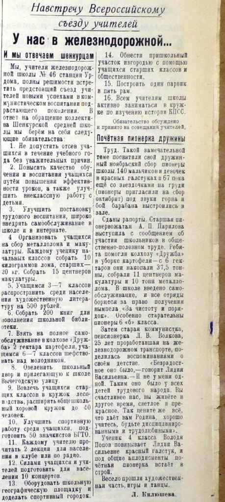 ЛК от 05.12.59 железнодорожная школа 46 станции Урдома